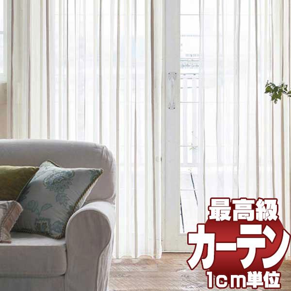 送料無料 本物主義の方へ、川島セルコン 高級オーダーカーテン filo filo縫製 約2.3倍ヒダ レース ヨコ使い・ウエイトテープ付き Transparent ハルユク FF1218~1220