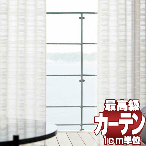 【送料無料】送料無料 本物主義の方へ、川島セルコン 高級オーダーカーテン filo スタンダード縫製 約1.5倍ヒダ レース Transparent ユキツ FF1225