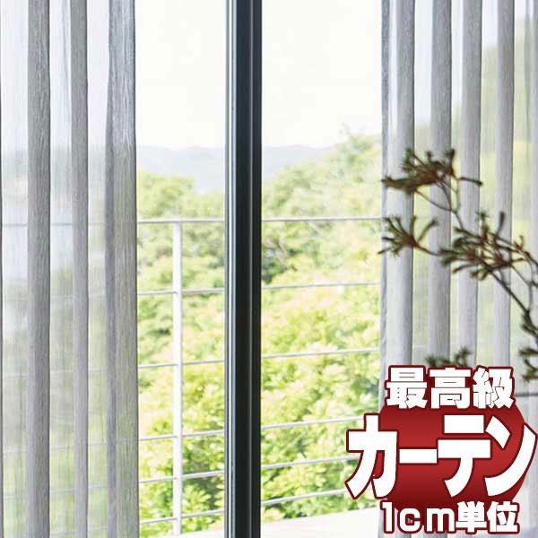 【スーパーSALE】送料無料 本物主義の方へ、川島セルコン 高級オーダーカーテン filo スタンダード縫製 約1.5倍ヒダ レース Transparent モドリツ FF1226~1229
