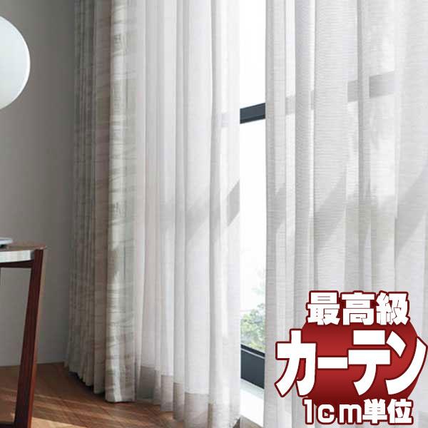 【送料無料】送料無料 本物主義の方へ、川島セルコン 高級オーダーカーテン filo スタンダード縫製 約1.5倍ヒダ レース Transparent ナミカサ FF1230~1232