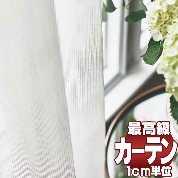 【送料無料】送料無料 本物主義の方へ、川島セルコン 高級オーダーカーテン filo filo縫製 約2.3倍ヒダ レース ヨコ使い・ウエイトテープ付き Transparent ユウバエ FF1233