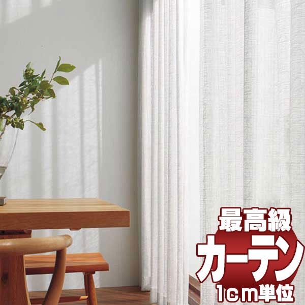 【送料無料】送料無料 本物主義の方へ、川島セルコン 高級オーダーカーテン filo スタンダード縫製 約1.5倍ヒダ レース Transparent ホルフ FF1234