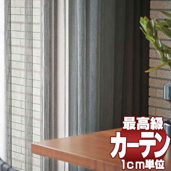 【送料無料】送料無料 本物主義の方へ、川島セルコン 高級オーダーカーテン filo filo縫製 約2.3倍ヒダ レース ヨコ使い・ウエイトテープ付き Transparent イリゼ FF1235~1238
