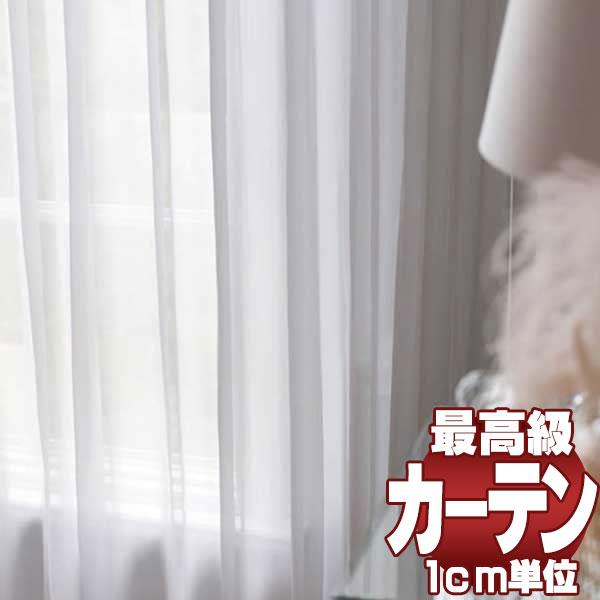 【スーパーSALE】送料無料 本物主義の方へ、川島セルコン 高級オーダーカーテン filo スタンダード縫製 約2倍ヒダ レース ヨコ使い・ウエイトテープ付き Transparent ソウライ FF1239~1242
