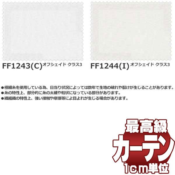 【送料無料】送料無料 本物主義の方へ、川島セルコン 高級オーダーカーテン filo filo縫製 約2.3倍ヒダ レース ヨコ使い・ウエイトテープ付き Transparent パディシャ FF1243・1244