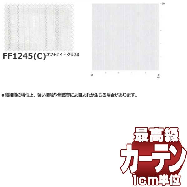 【スーパーSALE】送料無料 本物主義の方へ、川島セルコン 高級オーダーカーテン filo スタンダード縫製 約1.5倍ヒダ レース Transparent キメラ FF1245
