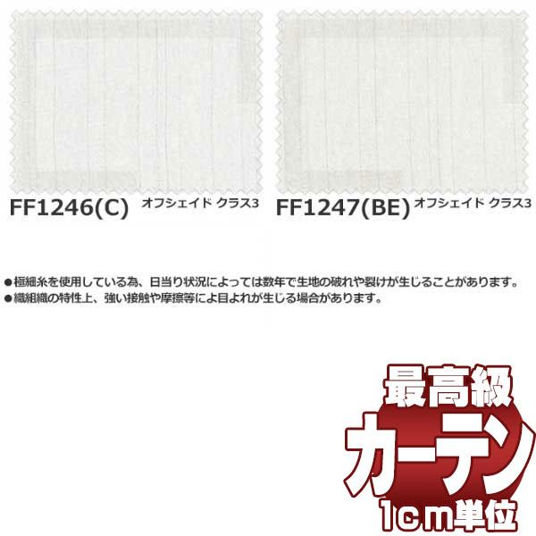 送料無料 本物主義の方へ、川島セルコン 高級オーダーカーテン filo スタンダード縫製 約1.5倍ヒダ レース Transparent イビスコット FF1246・1247