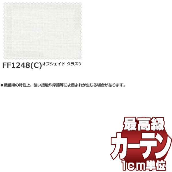 【送料無料】送料無料 本物主義の方へ、川島セルコン 高級オーダーカーテン filo filo縫製 約2.3倍ヒダ レース ヨコ使い・ウエイトテープ付き Transparent ハプルース FF1248