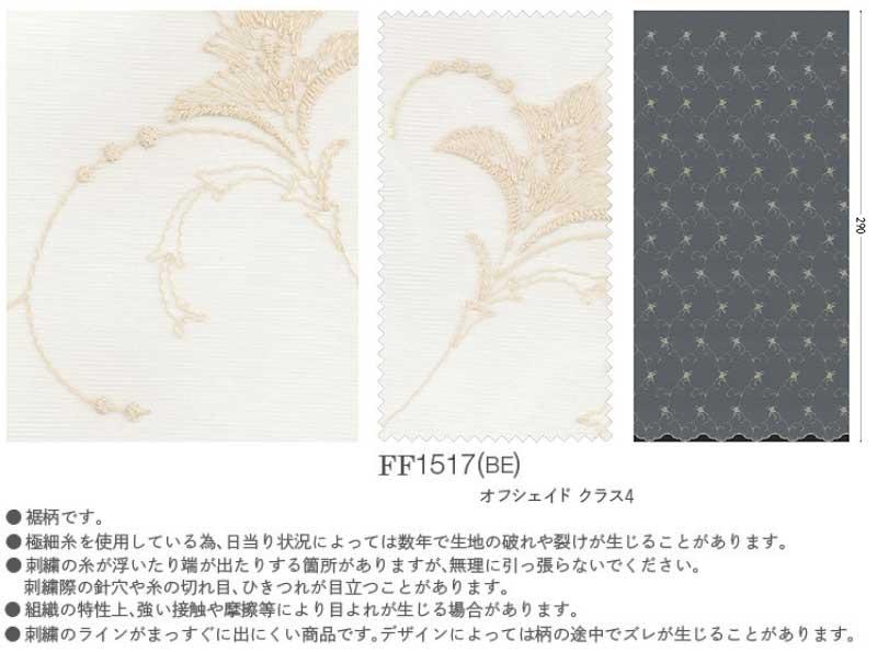送料無料本物主義の方へ、川島セルコン高級オーダーカーテンfiloスタンダード縫製1.5倍ヒダMorrisDesignStudio2020エルフィオラFF1517