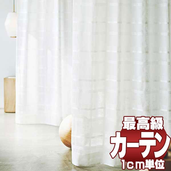 【スーパーSALE】送料無料 本物主義の方へ、川島セルコン 高級オーダーカーテン filo Sumiko Honda ヴェンテラーレ SH9828 スタンダード縫製 約1.5倍ヒダ
