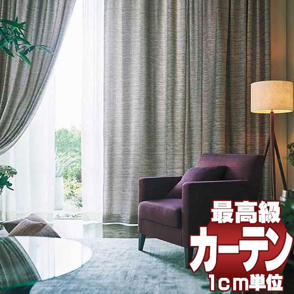 【スーパーSALE】送料無料 本物主義の方へ、川島セルコン 高級オーダーカーテン filo Sumiko Honda ヴェルゴラート SH9836~9842 filo縫製 約2.3倍ヒダ