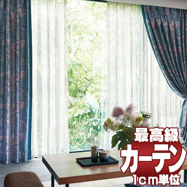 送料無料 本物主義の方へ、川島セルコン 高級オーダーカーテン filo プレーンシェード ドラム式(AR-63) Sumiko Honda チェルカーレ SH9843~9847