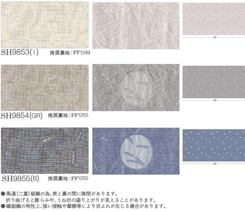 送料無料本物主義の方へ、川島セルコン高級オーダーカーテンfiloスタンダード縫製約2倍ヒダSumikoHondaアピュエース2SH9853~9855