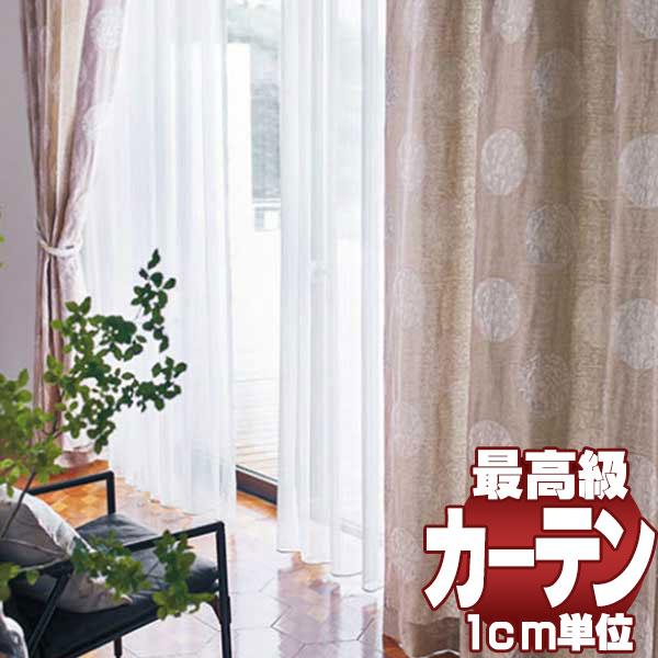 【送料無料】送料無料 本物主義の方へ、川島セルコン 高級オーダーカーテン filo スタンダード縫製 約1.5倍ヒダ Sumiko Honda バイードウ2 SH9856~9858