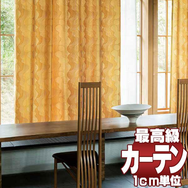送料無料 本物主義の方へ、川島セルコン 高級オーダーカーテン filo スタンダード縫製 約2倍ヒダ Sumiko Honda リンフォルツァーレ SH9868~9872