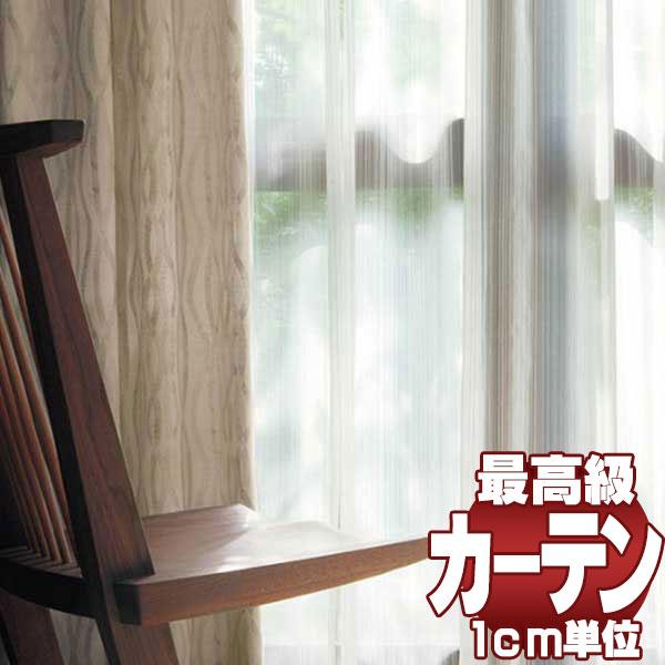 送料無料 本物主義の方へ、川島セルコン 高級オーダーカーテン filo スタンダード縫製 約1.5倍ヒダ レース ヨコ使い・ウエイトテープ付き Sumiko Honda ロンターノ2 SH9873・9874