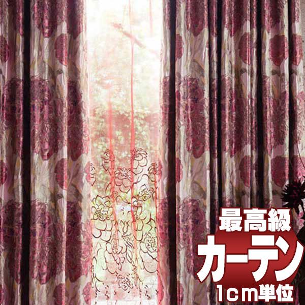 【送料無料】送料無料 本物主義の方へ、川島セルコン 高級オーダーカーテン filo スタンダード縫製 約1.5倍ヒダ Sumiko Honda サペーレ SH9875~9878