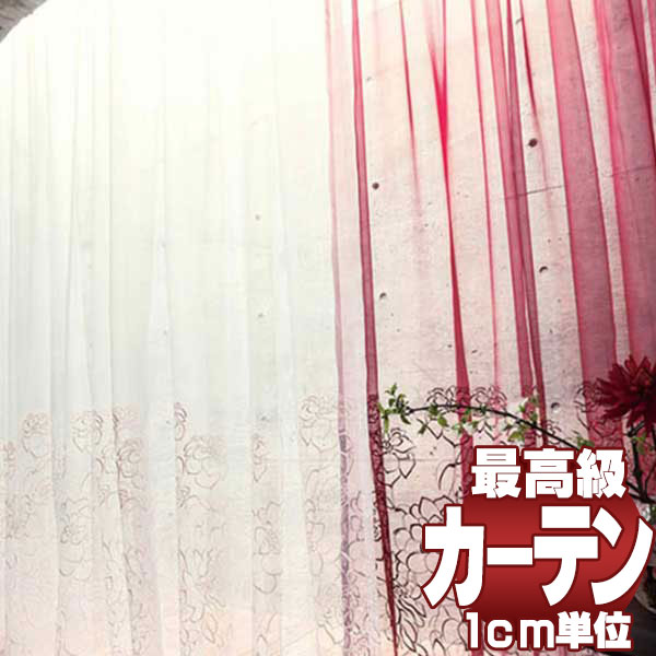 【スーパーSALE】送料無料 本物主義の方へ、川島セルコン 高級オーダーカーテン filo スタンダード縫製 約1.5倍ヒダ レース ヨコ使い・裾刺繍 Sumiko Honda エラート SH9885・9887