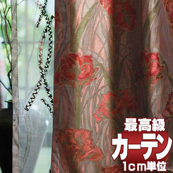 【送料無料】送料無料 本物主義の方へ、川島セルコン 高級オーダーカーテン filo スタンダード縫製 約1.5倍ヒダ Sumiko Honda ディリット SH9888~9891