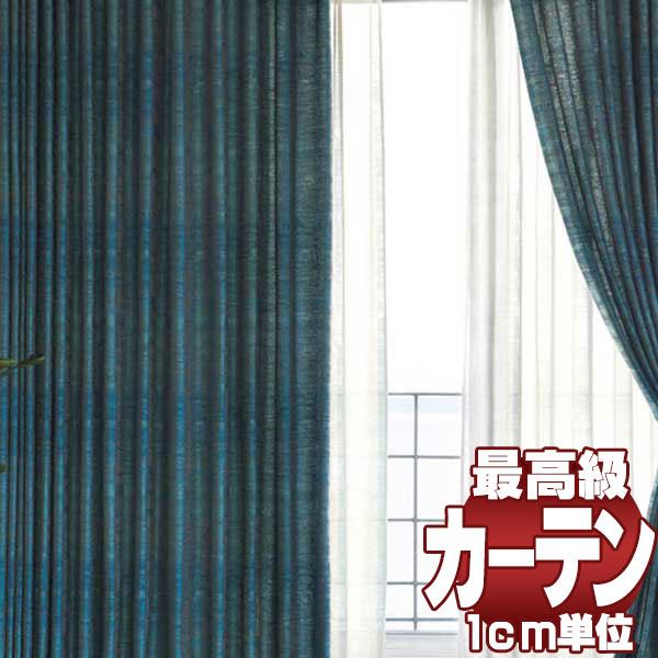 【送料無料】送料無料 本物主義の方へ、川島セルコン 高級オーダーカーテン filo プレーンシェード ドラム式(AR-63) Sumiko Honda エテーレオ SH9892~9896