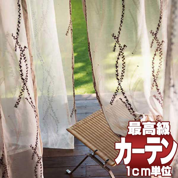 送料無料 本物主義の方へ、川島セルコン 高級オーダーカーテン filo スタンダード縫製 約2倍ヒダ レース ヨコ使い・ウエイトテープ付き Sumiko Honda サポローソ SH9897・9898