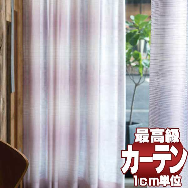 【スーパーSALE】送料無料 本物主義の方へ、川島セルコン 高級オーダーカーテン filo スタンダード縫製 約1.5倍ヒダ レース Sumiko Honda ラクアーレ SH9899~9901