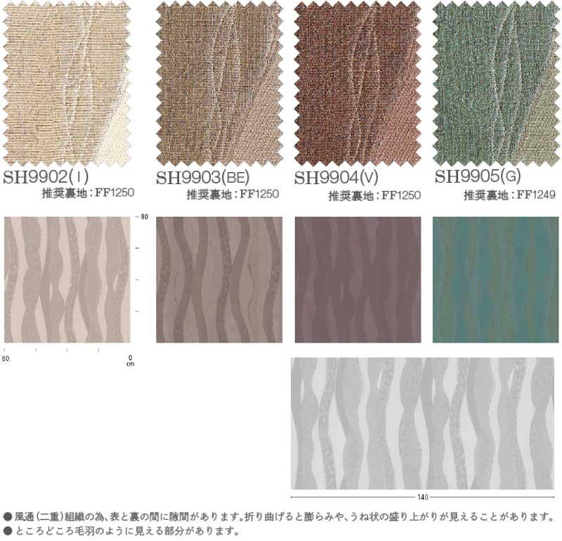 送料無料本物主義の方へ、川島セルコン高級オーダーカーテンfiloスタンダード縫製約2倍ヒダSumikoHondaカレナートSH9902~9905
