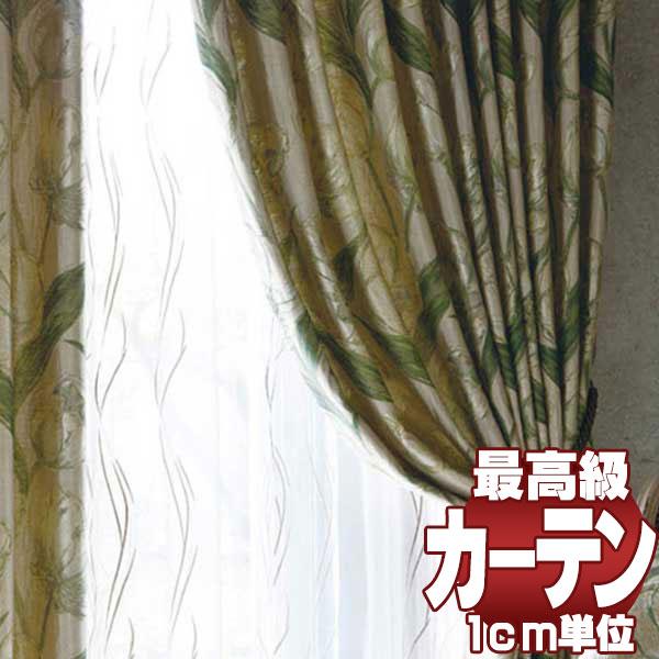 【送料無料】送料無料 本物主義の方へ、川島セルコン 高級オーダーカーテン filo スタンダード縫製 約2倍ヒダ Sumiko Honda アモンターレ SH9909~9912