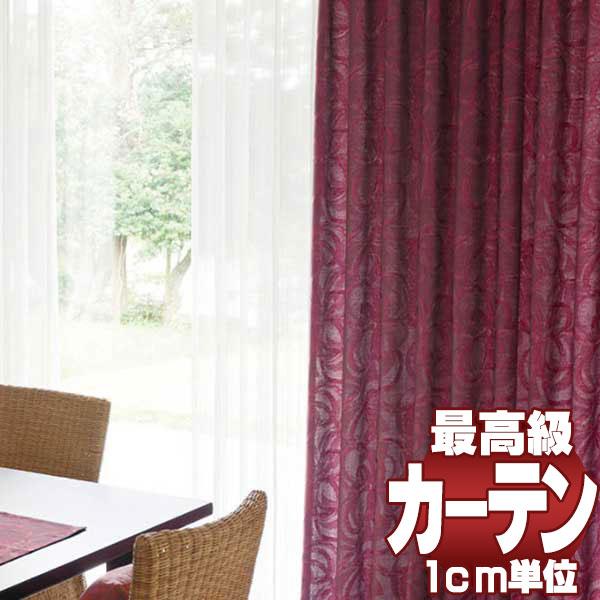 送料無料 本物主義の方へ、川島セルコン 高級オーダーカーテン filo filo縫製 約2.3倍ヒダ Sumiko Honda キアリタ SH9913~9918