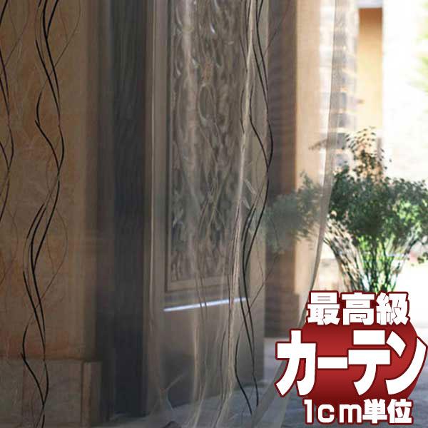 送料無料 本物主義の方へ、川島セルコン 高級オーダーカーテン filo スタンダード縫製 約1.5倍ヒダ レース ヨコ使い・ウエイトテープ付き Sumiko Honda セリアーレ SH9931・9932