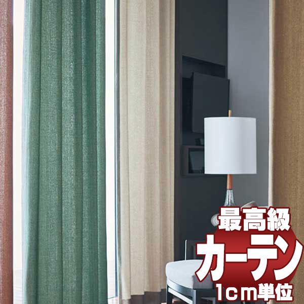 川島セルコン高級オーダーカーテンfilo