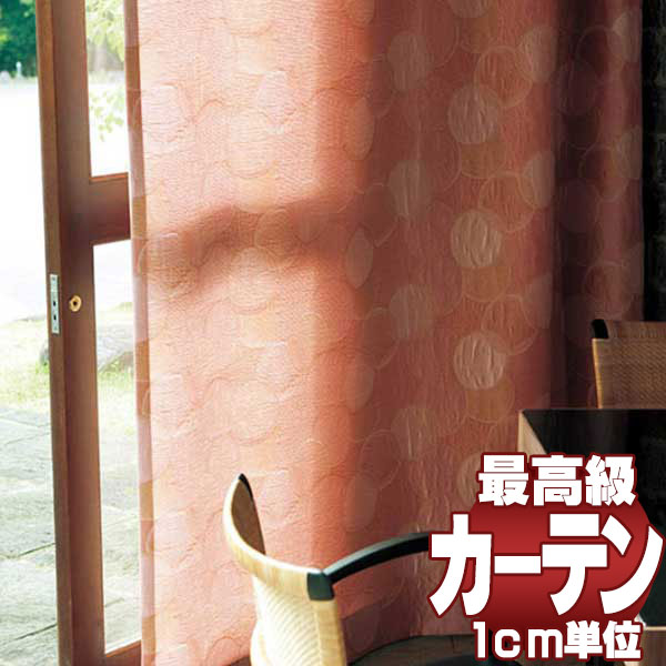 【New Year SALE】送料無料 本物主義の方へ、川島セルコン 高級オーダーカーテン filo プレーンシェード ドラム式(AR-63) Sumiko Honda ナタンテ SH9953~9955・9958