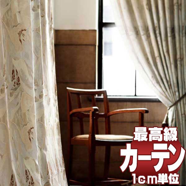 【送料無料】【ポイント最大27倍】送料無料 本物主義の方へ、川島セルコン 高級オーダーカーテン filo プレーンシェード ドラム式(AR-63) Sumiko Honda イジェーア SH9970・9971