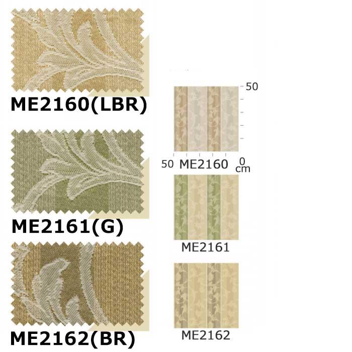 カーテン&シェード 価格 交渉  川島セルコン オーダーカーテン !´m アイム CLASSIC ELEGANCE ME2160~2162 ソフトウェーブ縫製 約2倍ヒダ