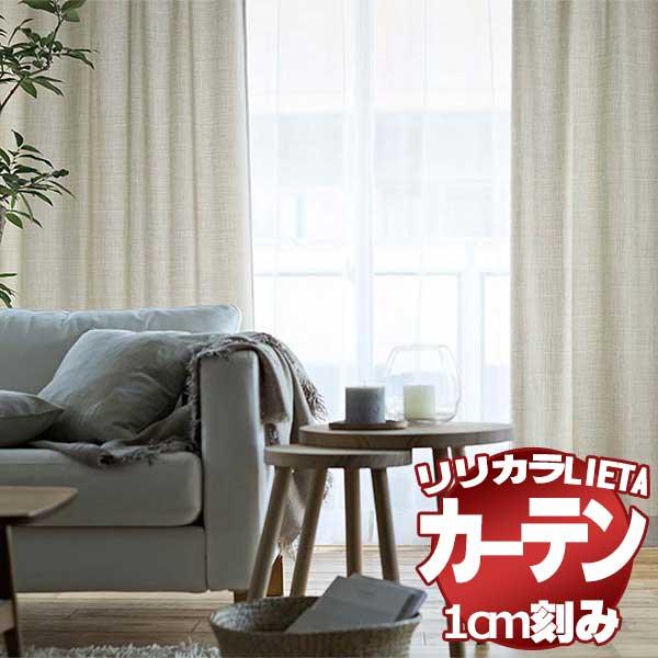 カーテン シェード リリカラ LIETA リエッタ ドレープ ET520-ET525 レギュラー縫製 2倍ヒダ 幅225×高さ100cmまで