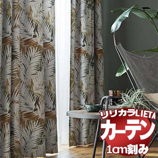 カーテン シェード リリカラ LIETA リエッタ ドレープ遮光 ET564/ET565 レギュラー縫製 1.5倍ヒダ 幅400×高さ160cmまで