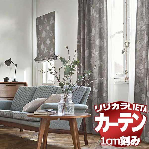 優先配送 カーテン シェード リリカラ LIETA リエッタ ET573-ET574 厚地+レース レギュラー縫製 約 1.5倍ヒダ 幅88×高さ280cmまで, TROIKA Design Store a0efc36e