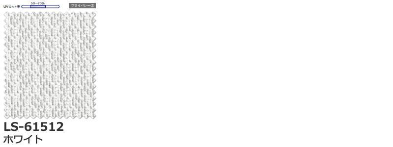 カーテンプレーンシェードリリカラSALALACELS-61512約2倍ヒダレギュラー縫製3ツ山仕様