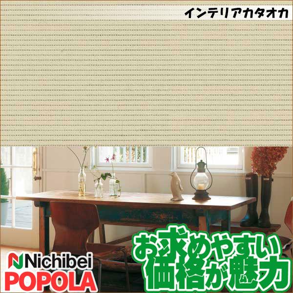【送料無料】3色 ロールスクリーン ニチベイ ポポラ(ナチュラル) ダブルタイプ (組合せ生地:フレスコ遮熱) 幅~200・高さ~200cmまで