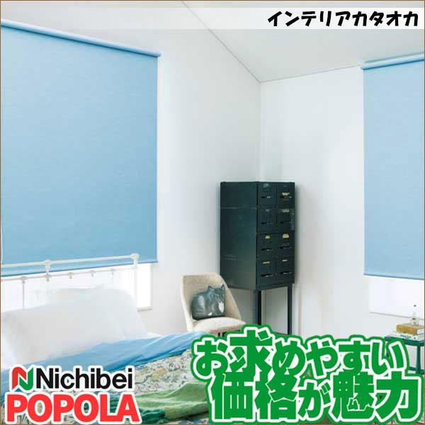【送料無料】遮光 1級 2級 3級ロールスクリーン ニチベイ ポポラ 標準タイプ 幅~120・高さ~160cmまで