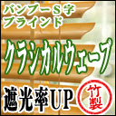 バンブーブラインド/竹製ブラインド クラシカルウェーブ 既製品(88×108cm)