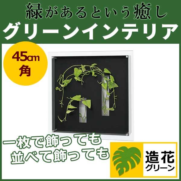 WALL GREEN 3002 グリーンインテリア 造花 グリーンポット 観葉植物 パネル 額縁 インテリアデコ (GR3002)