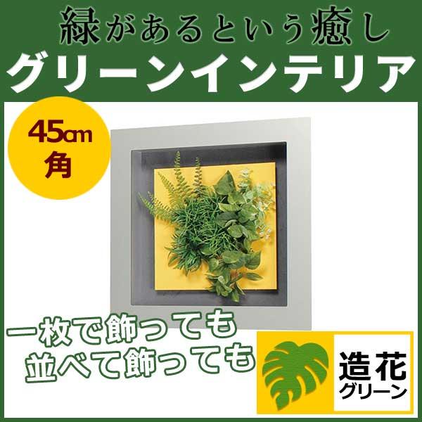 WALL GREEN 3076 グリーンインテリア 造花 グリーンポット 観葉植物 パネル 額縁 インテリアデコ (GR3076)