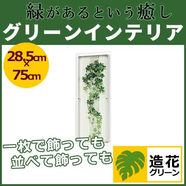 WALL GREEN 3091 グリーンインテリア 造花 グリーンポット 観葉植物 パネル 額縁 インテリアデコ (GR3091)