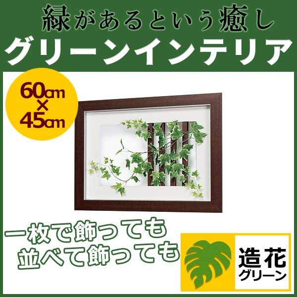 WALL 緑 3095 グリーンインテリア 造花 グリーンポット 観葉植物 パネル 額縁 インテリアデコ (GR3095)