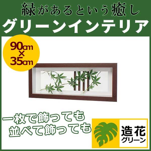 WALL GREEN 3102 グリーンインテリア 造花 グリーンポット 観葉植物 パネル 額縁 インテリアデコ (GR3102)