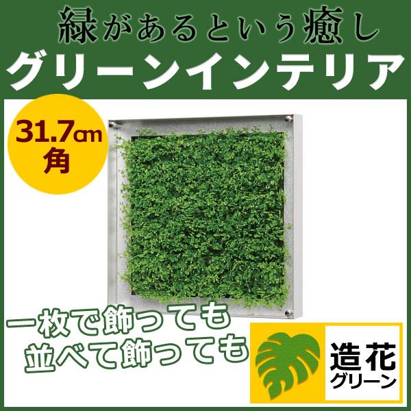 WALL 緑 3302 グリーンインテリア 造花 グリーンポット 観葉植物 パネル 額縁 インテリアデコ (GR3302)
