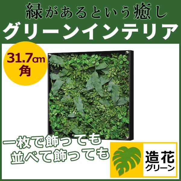 WALL GREEN 3305 グリーンインテリア 造花 グリーンポット 観葉植物 パネル 額縁 インテリアデコ (GR3305)