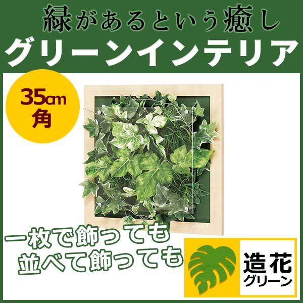 WALL GREEN 3342 グリーンインテリア 造花 グリーンポット 観葉植物 パネル 額縁 インテリアデコ (GR3342)