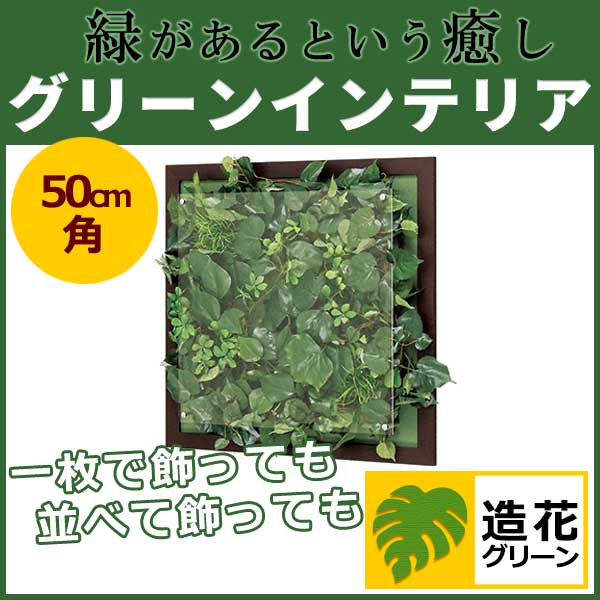 WALL GREEN 3347 グリーンインテリア 造花 グリーンポット 観葉植物 パネル 額縁 インテリアデコ (GR3347)